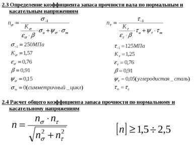 2.3 Определение коэффициента запаса прочности вала по нормальным и касательны...