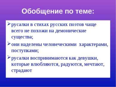 Обобщение по теме: русалки в стихах русских поэтов чаще всего не похожи на де...