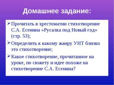 Домашнее задание: Прочитать в хрестоматии стихотворение С.А. Есенина «Русалка...