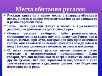 Места обитания русалок Русалки живут не в одном месте, а главным образом в во...