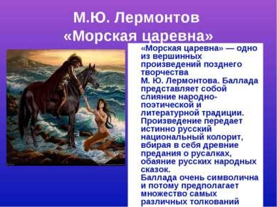 М.Ю. Лермонтов «Морская царевна» «Морская царевна» — одно из вершинных произв...
