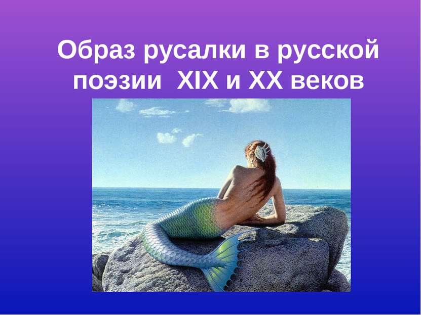 Образ русалки в русской поэзии XIX и XX веков