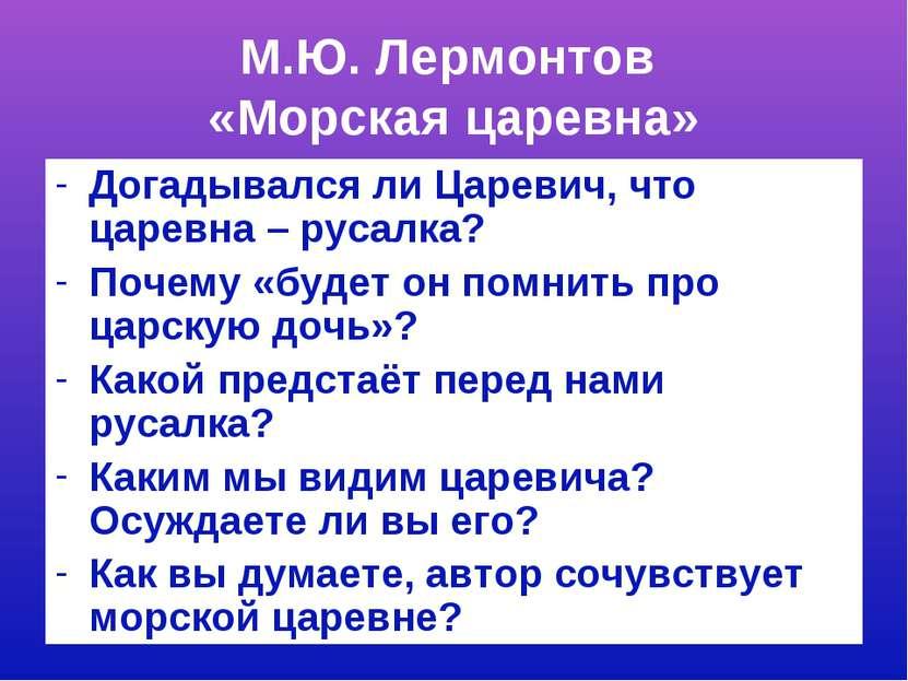М.Ю. Лермонтов «Морская царевна» Догадывался ли Царевич, что царевна – русалк...