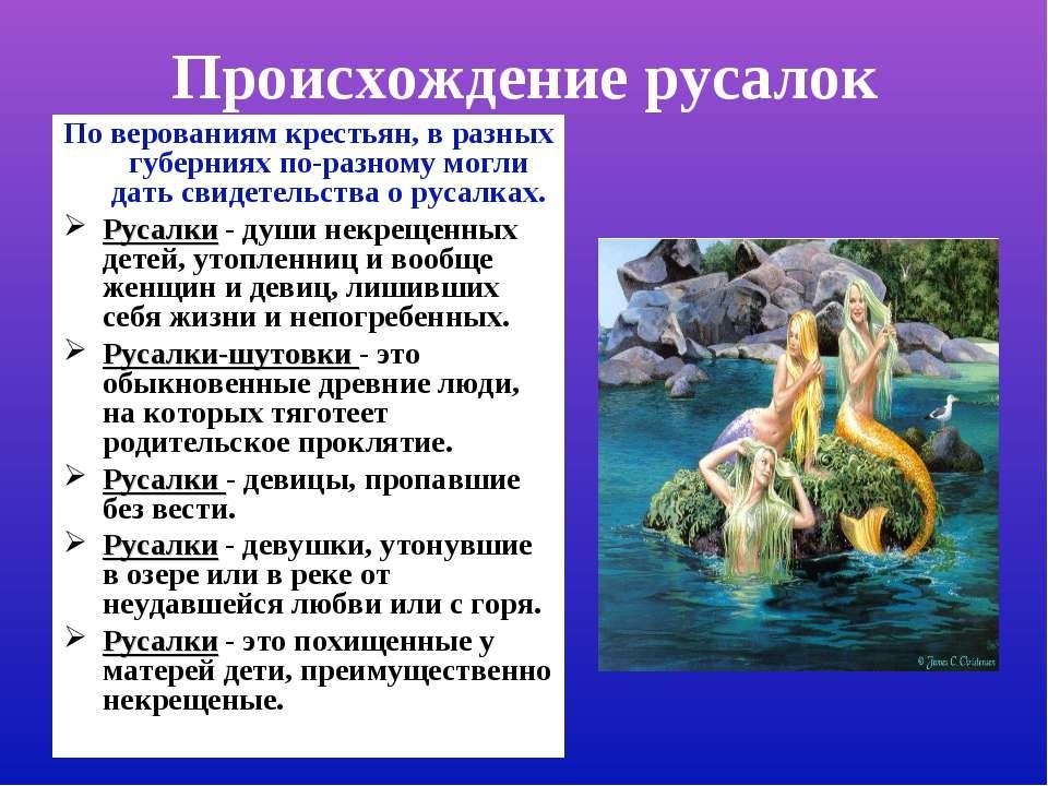 Происхождение русалок По верованиям крестьян, в разных губерниях по-разному м...