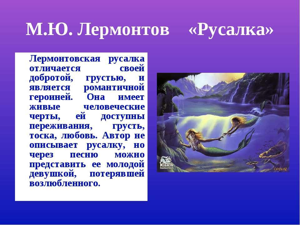 М.Ю. Лермонтов «Русалка» Лермонтовская русалка отличается своей добротой, гру...