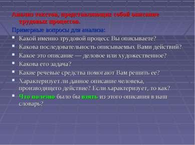 Анализ текстов, представляющих собой описание трудовых процессов. Примерные в...