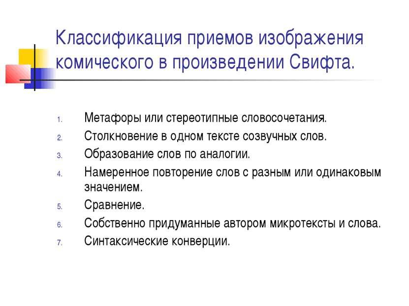 Классификация приемов изображения комического в произведении Свифта. Метафоры...