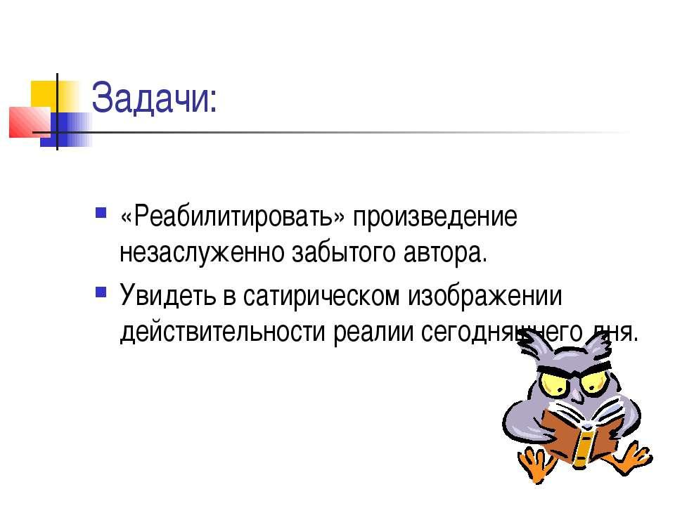 приемы сатирического изображения: