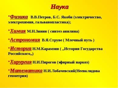 Наука Физика В.В.Петров, Б.С. Якоби (электричество, электрохимия, гальванопла...