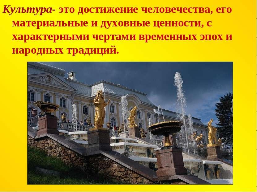 Культура- это достижение человечества, его материальные и духовные ценности, ...