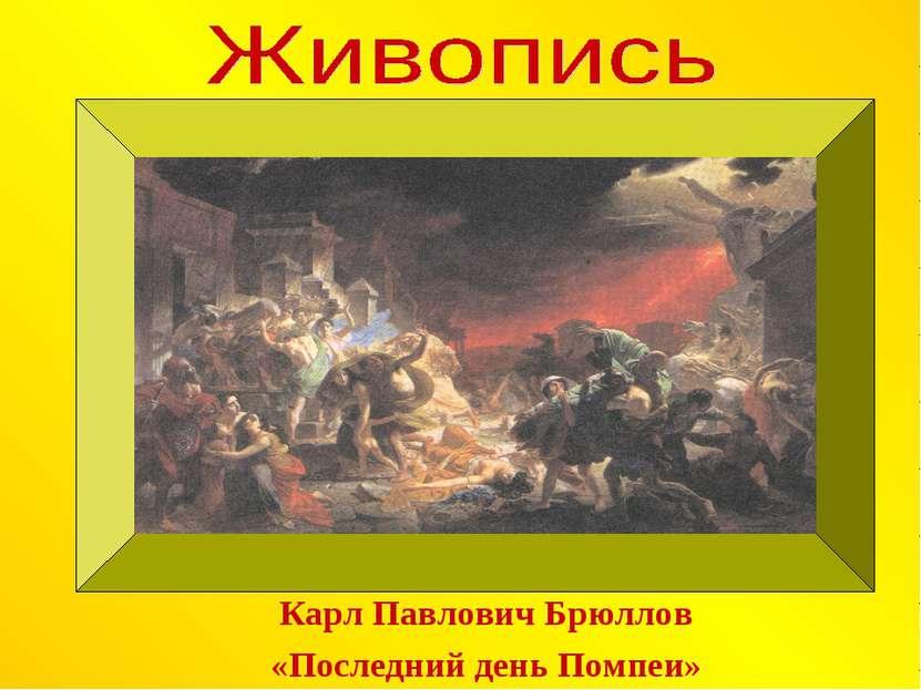 Карл Павлович Брюллов «Последний день Помпеи»