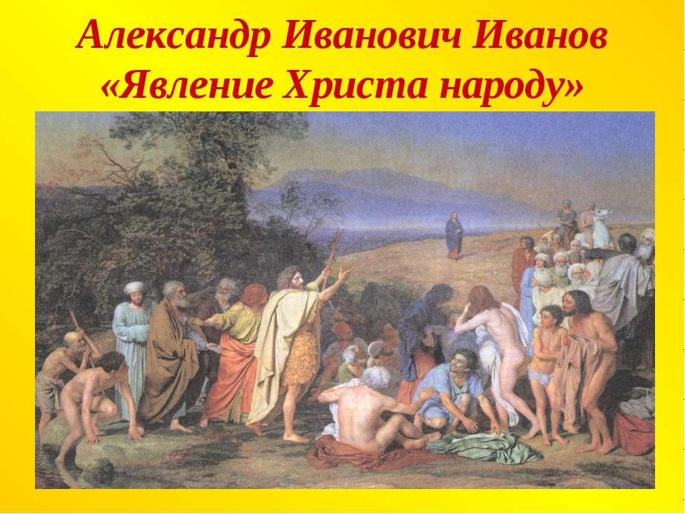Александр Иванович Иванов «Явление Христа народу»