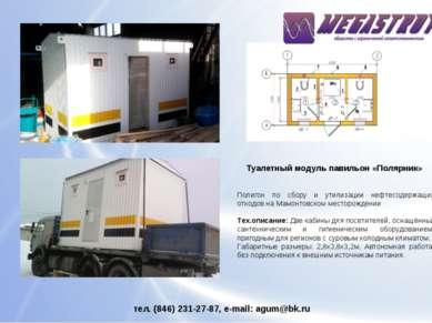 тел. (846) 231-27-87, e-mail: agum@bk.ru Туалетный модуль павильон «Полярник»...