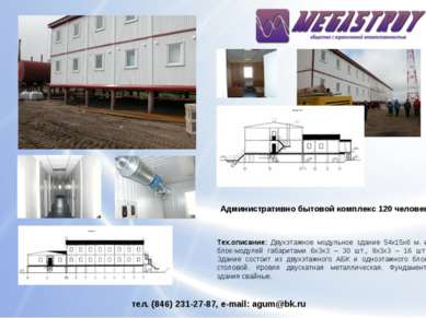 Административно бытовой комплекс 120 человек Тех.описание: Двухэтажное модуль...