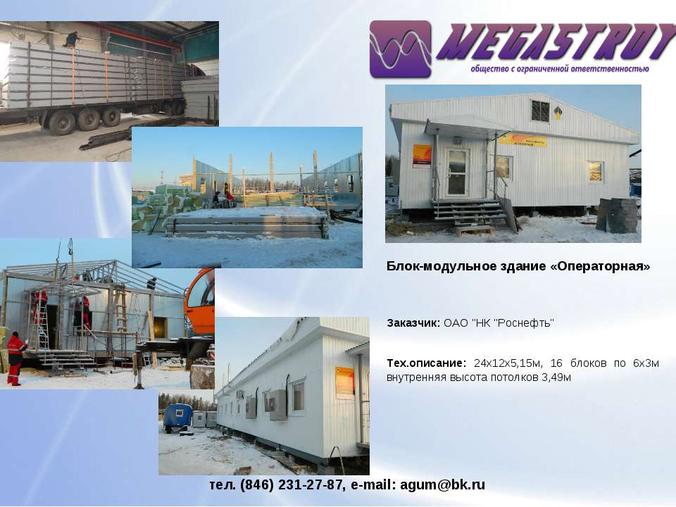 тел. (846) 231-27-87, e-mail: agum@bk.ru Блок-модульное здание «Операторная» ...