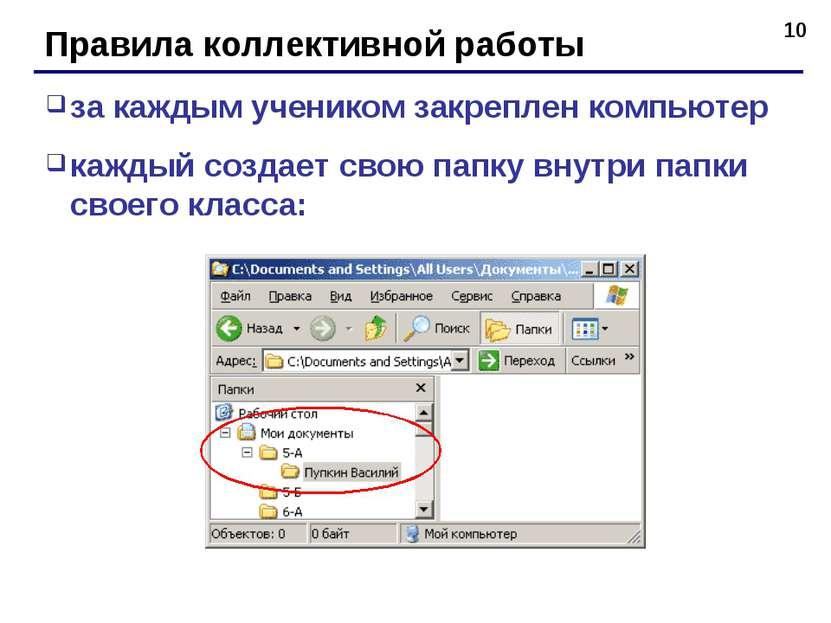 * Правила коллективной работы за каждым учеником закреплен компьютер каждый с...