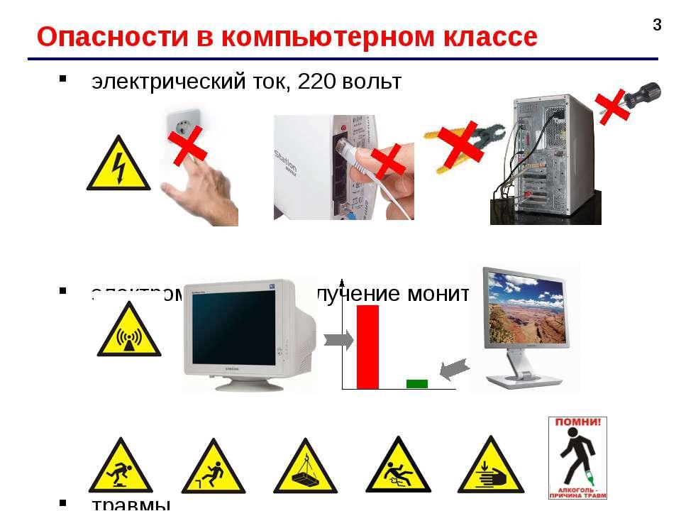 * Опасности в компьютерном классе электрический ток, 220 вольт электромагнитн...