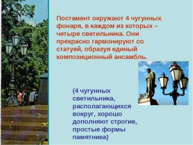 (4 чугунных светильника, располагающихся вокруг, хорошо дополняют строгие, пр...