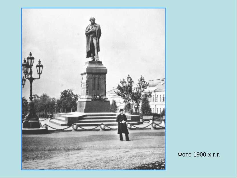 Фото 1900-х г.г.