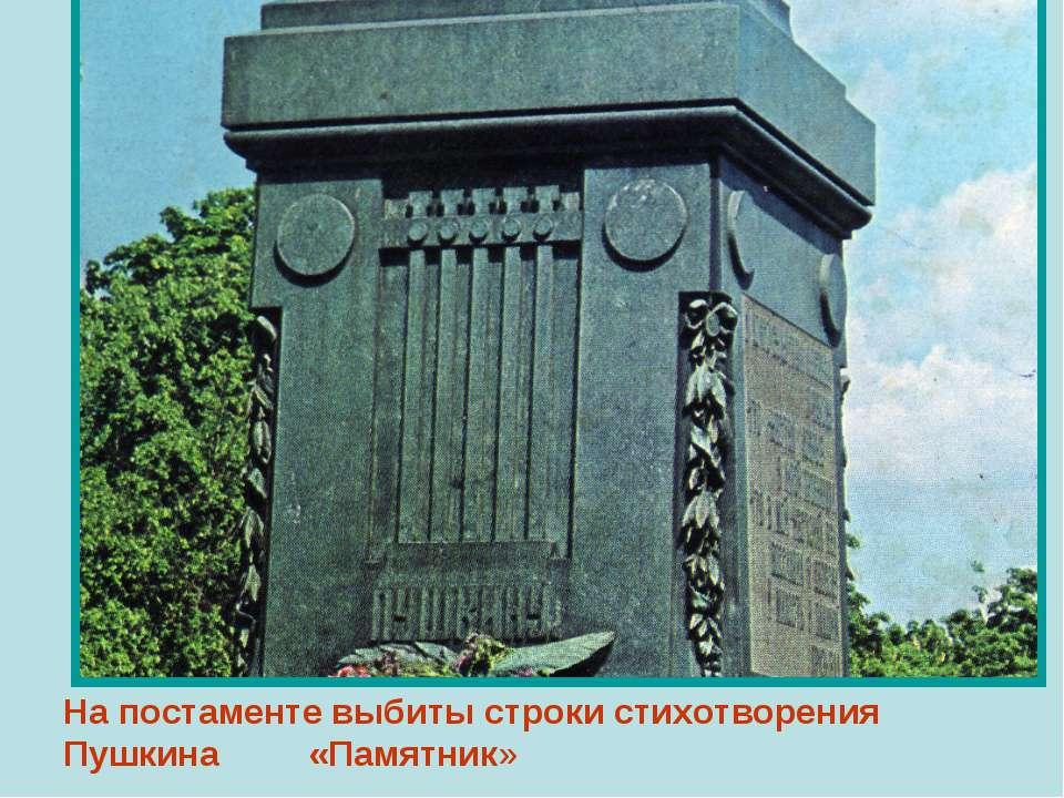 На постаменте выбиты строки стихотворения Пушкина «Памятник»