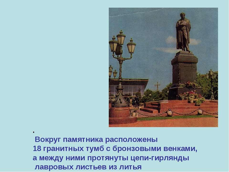 . Вокруг памятника расположены 18 гранитных тумб с бронзовыми венками, а межд...