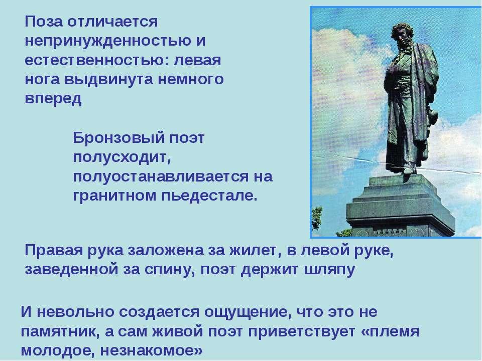 И невольно создается ощущение, что это не памятник, а сам живой поэт приветст...