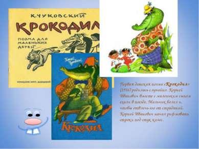 Первая детская поэма «Крокодил» (1916) родилась случайно. Корней Иванович вме...