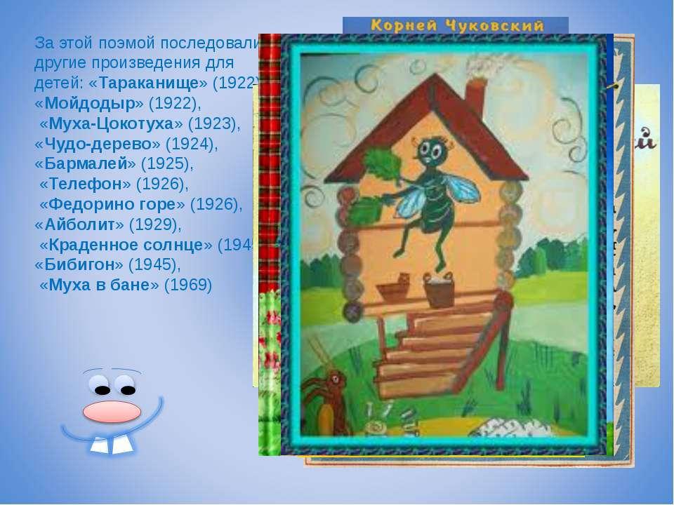 За этой поэмой последовали другие произведения для детей: «Тараканище» (1922)...