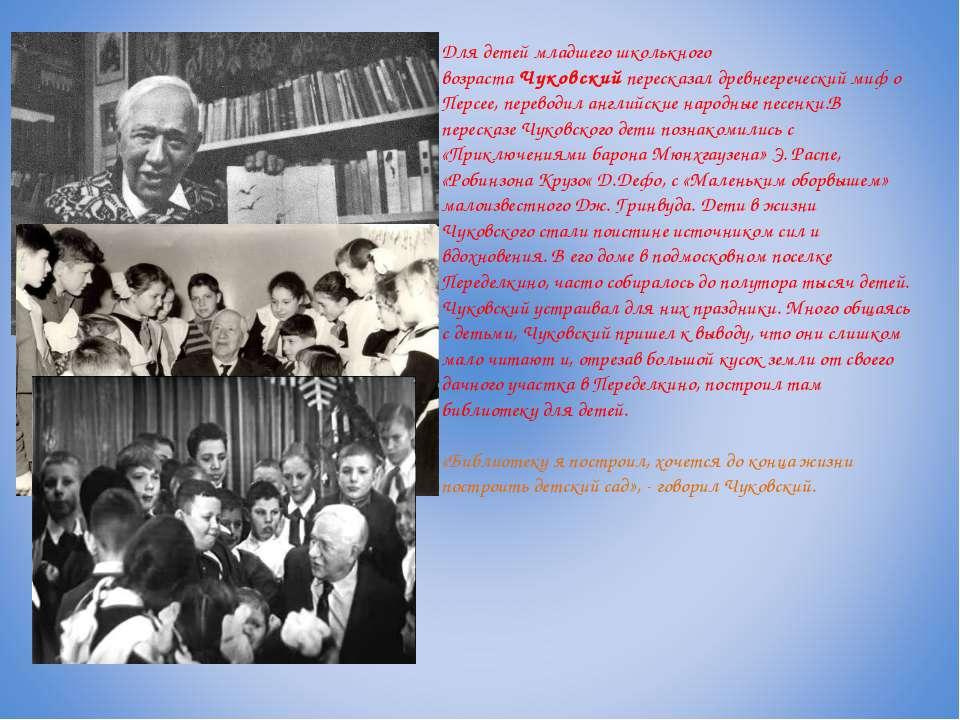 Для детей младшего школькного возрастаЧуковскийпересказал древнегреческий м...