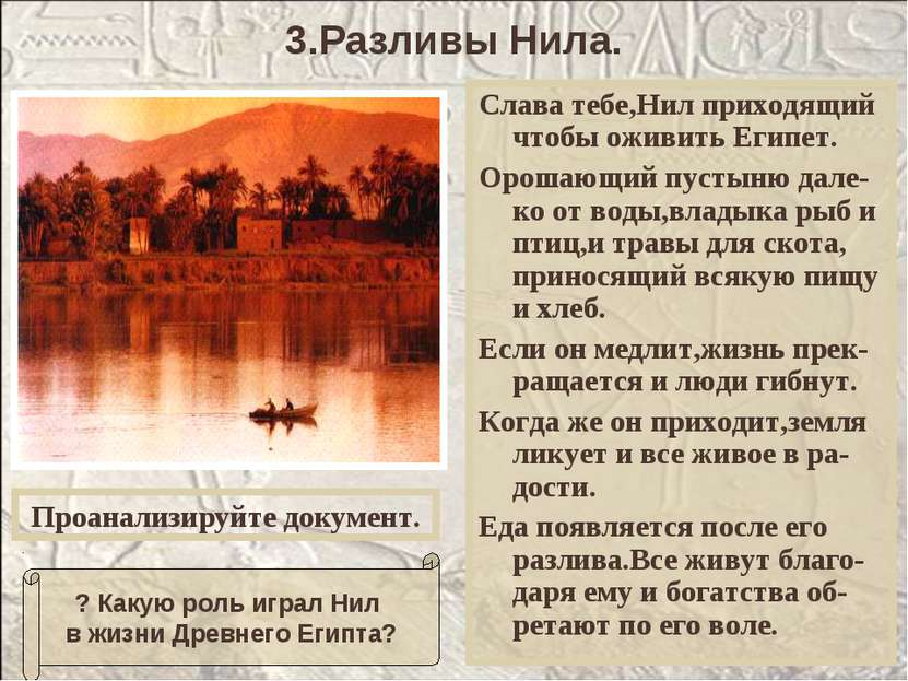 Слава тебе,Нил приходящий чтобы оживить Египет. Орошающий пустыню дале-ко от ...