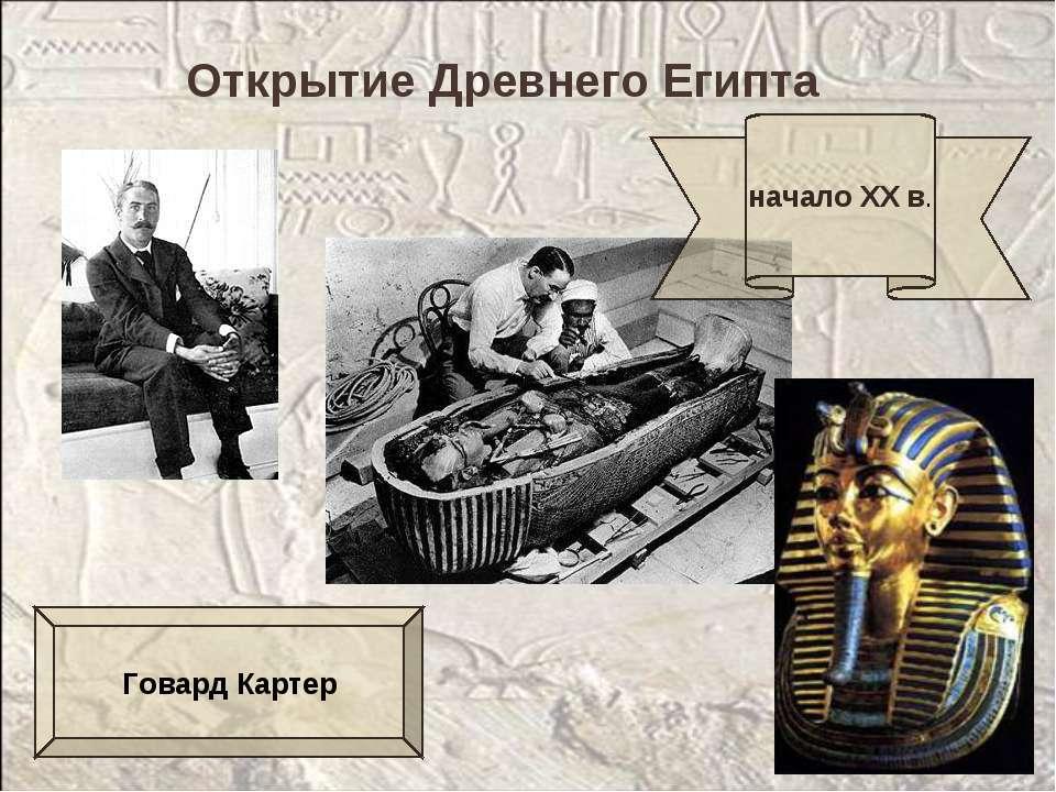 Открытие Древнего Египта Говард Картер начало XX в.