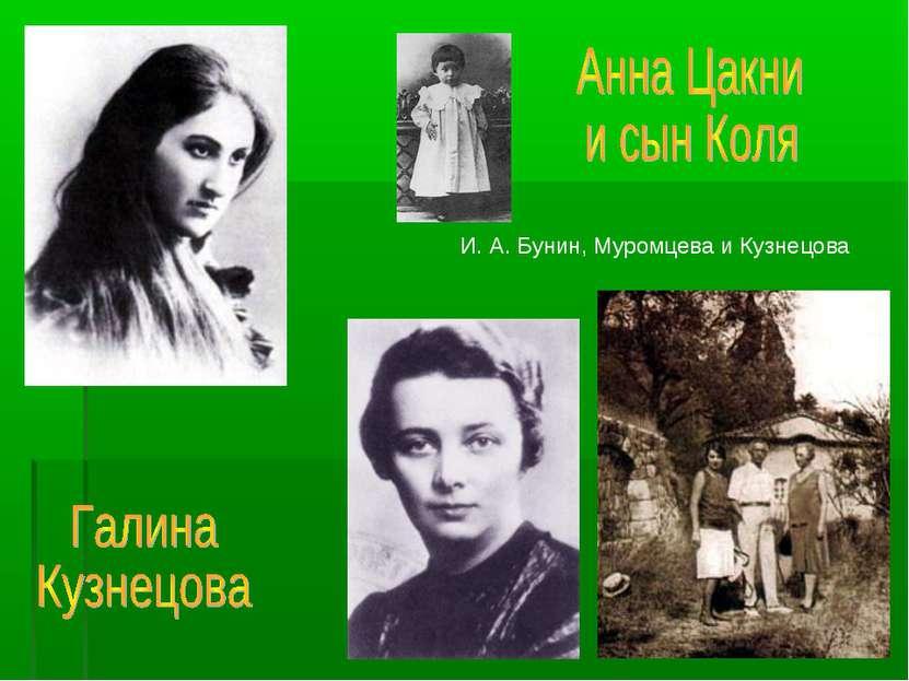 И. А. Бунин, Муромцева и Кузнецова