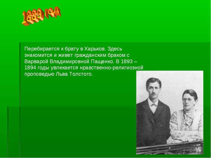 Перебирается к брату в Харьков. Здесь знакомится и живет гражданским браком с...