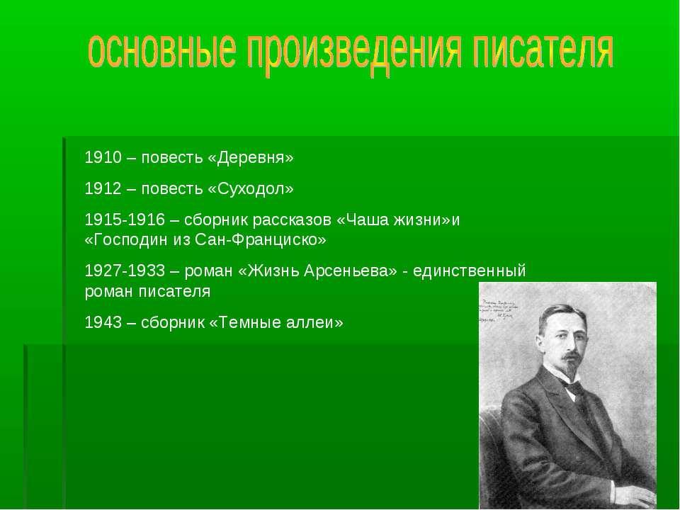 1910 – повесть «Деревня» 1912 – повесть «Суходол» 1915-1916 – сборник рассказ...