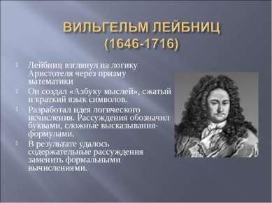 Лейбниц взглянул на логику Аристотеля через призму математики Он создал «Азбу...