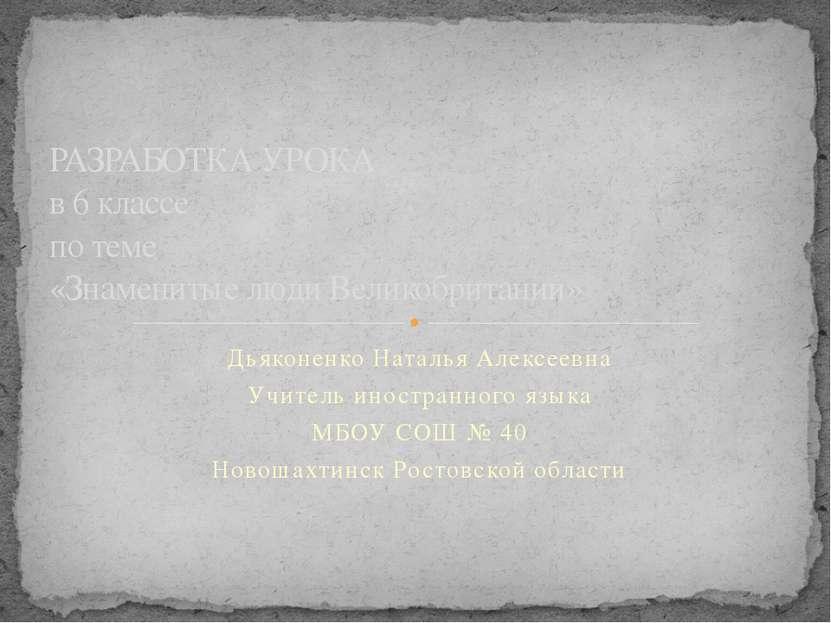 Дьяконенко Наталья Алексеевна Учитель иностранного языка МБОУ СОШ № 40 Новоша...
