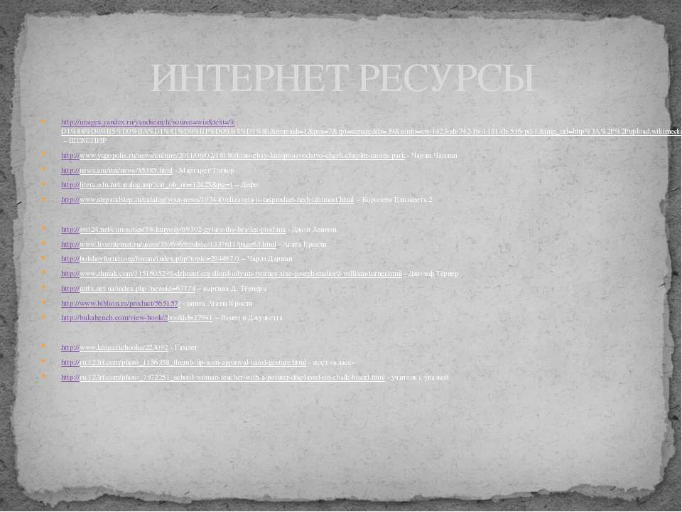 http://images.yandex.ru/yandsearch?source=wiz&text=%D1%88%D0%B5%D0%BA%D1%81%D...