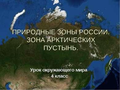 ПРИРОДНЫЕ ЗОНЫ РОССИИ. ЗОНА АРКТИЧЕСКИХ ПУСТЫНЬ. Урок окружающего мира 4 класс