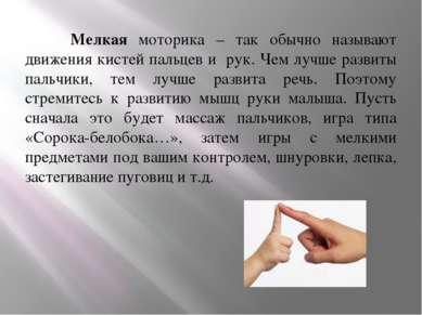 Мелкая моторика – так обычно называют движения кистей пальцев и рук. Чем лучш...