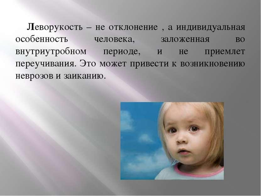 Леворукость – не отклонение , а индивидуальная особенность человека, заложенн...