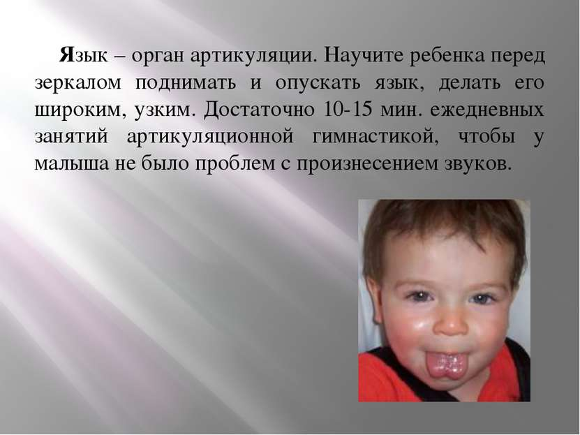 Язык – орган артикуляции. Научите ребенка перед зеркалом поднимать и опускать...