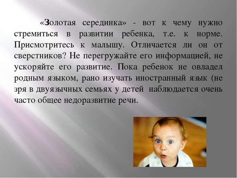 «Золотая серединка» - вот к чему нужно стремиться в развитии ребенка, т.е. к ...