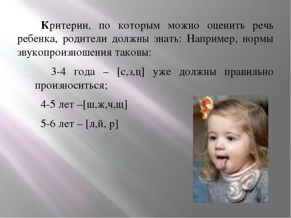 Критерии, по которым можно оценить речь ребенка, родители должны знать: Напри...