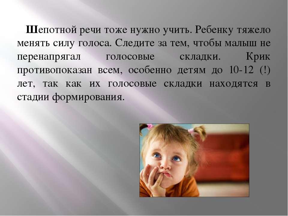 Шепотной речи тоже нужно учить. Ребенку тяжело менять силу голоса. Следите за...