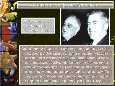 4.Значение реформ Рузвельта. Капитализм был ограничен и подчинился го-сударст...
