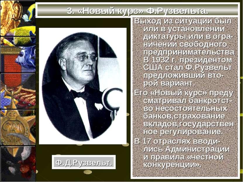 3. «Новый курс» Ф.Рузвельта. Выход из ситуации был или в установлении диктату...