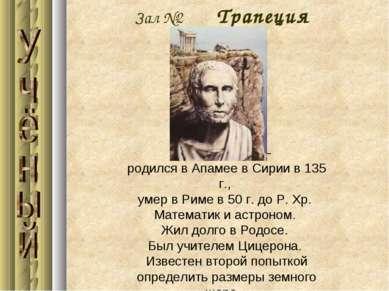 Зал №2 Трапеция Посидоний — родился в Апамее в Сирии в 135 г., умер в Риме в ...
