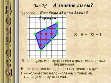 Зал №7 А знаете ли вы? S - площадь многоугольника с целочисленными вершинами ...