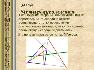 Если никакие сторонычетырёхугольникане параллельны, то середина отрезка, со...