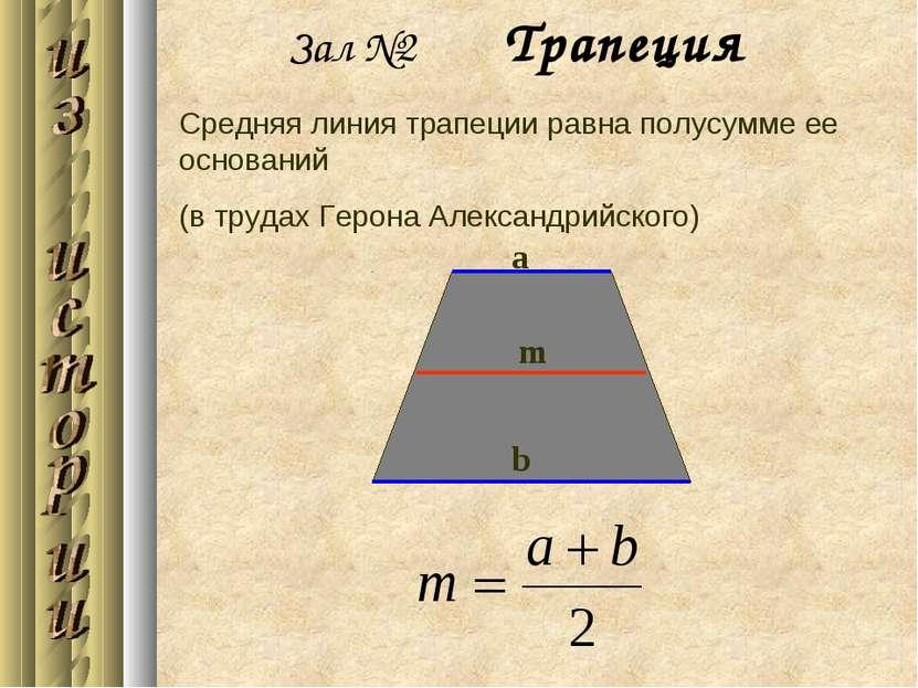Зал №2 Трапеция Средняя линия трапеции равна полусумме ее оснований (в трудах...